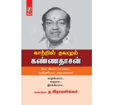 Kaatril Thavazhum Kanadhasan ( tamil book)