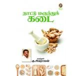 Naattu Marundhu Kadai  -  KU Sivaraman