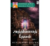 Athimalai Devan (Part-1) - Kalachakaram Narasima
