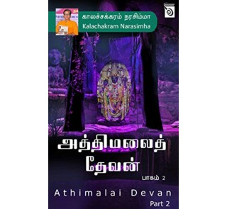 Athimalai Devan (Part-2) - Kalachakaram Narasima