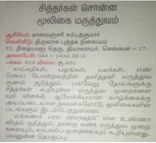 Sitthargal sonna mooligai maruthuvam - Kanamanjeri Sampath kumar
