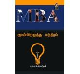 MBA Moondrezhuthu Manthiram-S.L.V.Moorthy