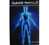Aviyin Anatomy - Dr K Mani