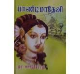 Pandimadevi - Na.Parthasarathi