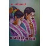 Pallavapeedam - Na.Parthasarathy