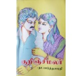 Kurinjimalar - Na.Parthasarathy