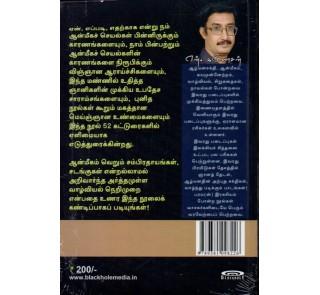 Arivarntha Anmigam - N.Ganesan