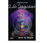 Tamil Muraiyil  UYIR  Acupuncture  -  Asan Mathiyalagan
