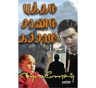 Butham Saranam Kachamey  -   N.Ganesan