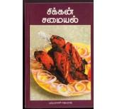 Chicken Samaiyal-Puspharani jeyaraj