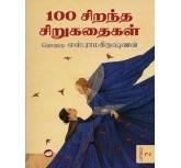100 Nooru Sirantha Sirukathaigal - S.Ramakrishnan