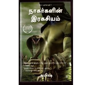 The Secret of Nagas (Shiva Trilogy part-2) - AMISH - Tamil Naragargalin Ragasiyam