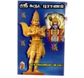 Karuda Puranam - G.Subramanian