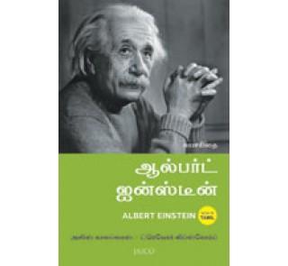 Albert Einstein -  Tamil  -  Alice Calaprice Trevor Lipscombe