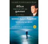 Invincible Thinking (Tamil)  Ryuho Okawa - Vagai Soodum Sinthanai