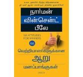 6 Attitudes for Winners - Tamil -  Norman Vincent Peale - Vetriyalarukkana Aru Manapangu