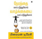 Master Your Time, Master Your Life - Tamil - Nerathai Vasapaduthuvom -   Brian Tracy