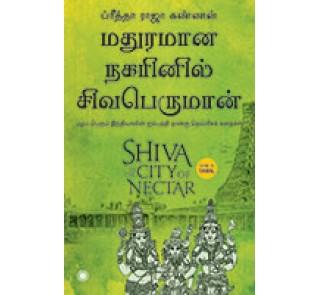 Shiva in the City of Nectar - Tamil - Mathuramana Nagaril Sivaperuman -   Preetha Rajah Kannan
