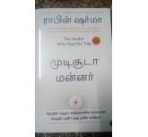 The Leader Who Had No Title (Tamil)  Mudi Sooda Mannar - Robin Sharma