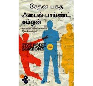 Five Point Someone -  Tamil -  Chetanbhagat