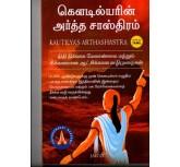 KAUTILYAs ARTHASHASTRA-Tamil