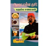 Aaha Enna Rusi - Kathamba Samaiyal - Chef Jacob