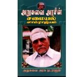 Arusuvai Arasin Samaiyal Samrajyam-Natarajan