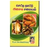 Chetti Nattu Asaiva Samaiyal- Uma Chockalingam