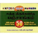 Sutha  Thirukanitha Panchangam 1951 (To) 2000 - S.M.Sadhasivam