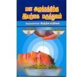 Mana azhuthathirku Iyarkai Maruthuvam - Rathina Sakthivel