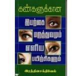 Iyarkai Maruthuvamum Eliya payirchikalum - Rathina Sakthivel