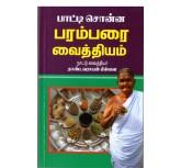 Patti Sonna Parambarai Vaithiyam - Thandavaraya Pillai