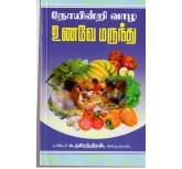Noyindri Vala Unavae Marunthu - DR.Su.Narendiran