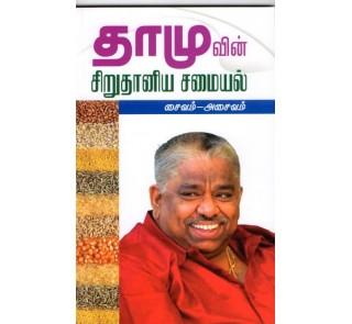 Damuvin Siruthaniya Samayal   Saivam - Asaivam