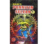 Ponniyin Selvan Part-1 -5 Set (English) - Kalki