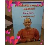 Sirippinil Karaithathu Cancer - Innocent - k Shanmugeswari