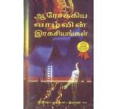 arokiya vazhvin ragasiyangal(tamil) - Dr.R. Kadeer Ibrahim