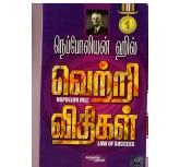 Law Of Success - part - 1 - Vetri Vithigal -  Tamil- Napoleon hill