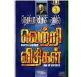 Law Of Success - part - 3 - Vetri Vithigal -  Tamil- Napoleon hill