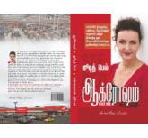 Aakrosham - I SEE RED- Judith bell
