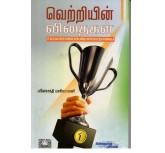 Vetriyin Vithaigal - Manosakthi Masilamani