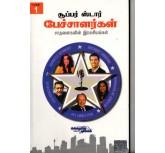 Success Secrets Of 15 Motivational Superstars(1)-tamil - MCHAEL JEFFREYS