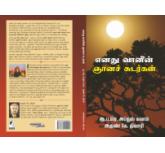 GUIDING SOULS-Tamil - A.P.J.Abdul Kalam