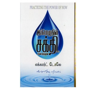 Practicing The Power Of Now- ECKHART TOLLE- Tamil-Ippoluthin Sakthi