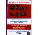 Here is Help - Tamil -  Itho Uthavi - Dr M.R.Kopmeyer