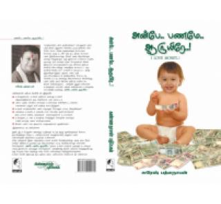 I LOVE MONEY-tamil-suresh padmanaban