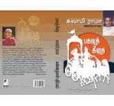 BHAGAVAT GITA-SWAMI RAMA-tamil