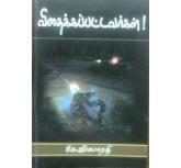 Vithaikapattavargal  - K Jeevabharathy
