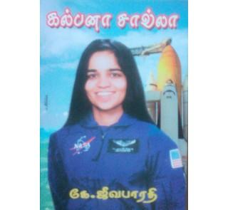 Kalpana Chavla  - K Jeevabharathy