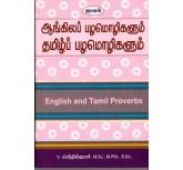 Aangila palamoligalum Tamil palamoligalum - V.Senthil kumar